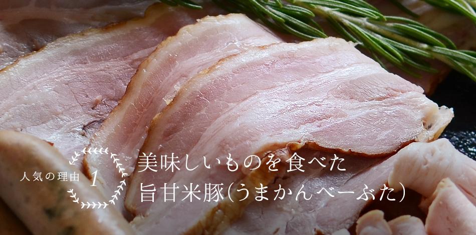人気の理由1美味しいものを食べた旨甘米豚(うまかんべーぶた)